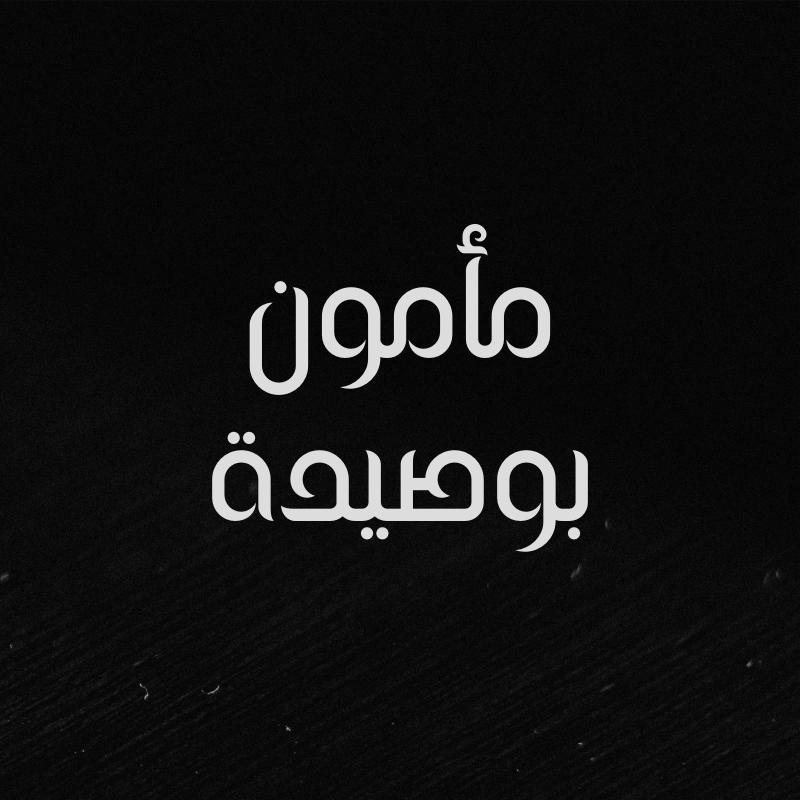 Default website image - Arabic